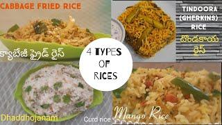 #4 different types of colour rices | quick and fast recipes in english subtitles | ASR CORNER
