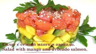Рецепт. Салат с семгой манго и авокадо. Кулинария. Salad with mango and avocado salmon. Cooking.