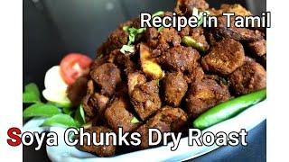 Soya Chunks Dry Roast || Side dish for all types of Rice || Recipe in Tamil