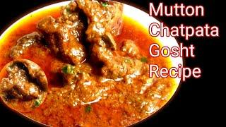 Mutton ChatPata Gosht Recipe ||MUTTON CHATPATA - مٹن چٹپٹا -   || Tasty Mutton Curry Recipe