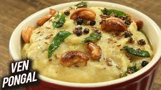 Ven Pongal | Pongal Special Recipe | How To Make Ven Pongal | South Indian Style Ven Pongal | Varun