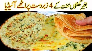 Unique Style Paratha 4 Ways Breakfast Ideas 5 Minute Recipes For Busy People! Quick and Easy Recipe