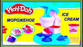 Play doh ice cream maker/play doh ice cream cups/play doh ice cream/делаем Мороженое Плей до