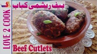 Easy Beef Cutlets Recipe-How To Make Beef Cutlets Recipe In Urdu Hindi 2019