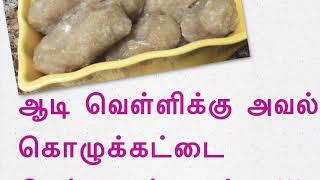 Easy Sweet Kozhukattai recipe in Tamil With English Subtitles/Aval Sweet dishes in Tamil