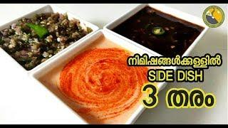 3 SIDE DISH RECIPES WITHIN SECONDS  || EASY AND QUICK VEG SIDE DISHES FOR RICE | Ep. #138