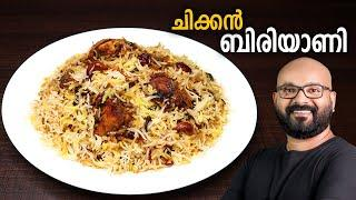 ചിക്കൻ ബിരിയാണി | Chicken Biryani Malayalam Recipe | Kerala Easy cook recipes