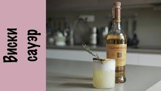 Апельсиновый виски сауэр с розмарином | Whiskey Sour | Рецепт коктейля