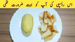 5 Minutes Recipe | Quick And Easy Breakfast Recipe | Bread | Potatoes | Easy Recipes