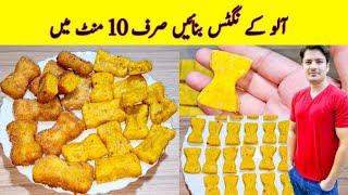 Potato Nuggets Recipe By ijaz Ansari | Potato Snacks | Potato Bites | Quick And Easy Recipe |