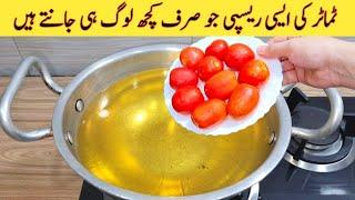 Healthy Breakfast Recipe | Quick And Easy Breakfast Recipe | Better than Street Food | With Tomato