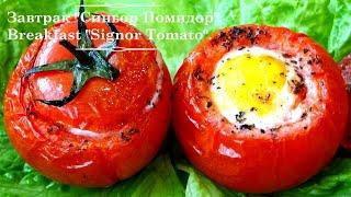 "Рецепт. Завтрак ""Синьор Помидор"". Кулинария. Recipe. Breakfast ""Signor Tomato"". Cooking."