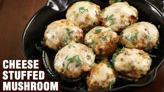 Cheese Stuffed Mushrooms | How To Make Stuffed Mushroom | Mushroom Recipe By Chef Varun Inamdar