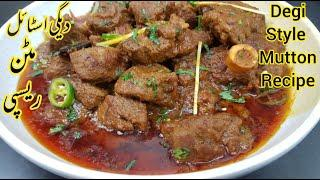 Degi Style MUTTON Curry Recipe By Cook With Aqib | Mutton Gravy | How to Cook Mutton