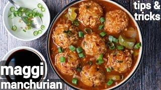 maggi noodles manchurian recipe - street style | manchurian maggi recipes | kids special recipes