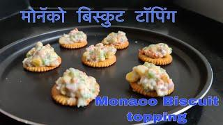Monaco biscuit recipe with veggie topping| Monaco easy party  finger food snacks|