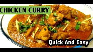 Chicken Curry | Chicken Ka Salan | Quick & Easy Recipe in English/Urdu by Rahat's Cooking Style
