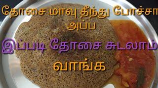 Ragi dosa| Raagi dosa|ராகி தோசை|healthy dosa|dinner recipe|breakfast recipe