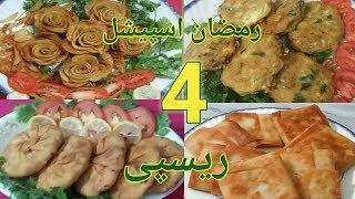 4 Ramzan Special Recipes | Ramzan Special | Iftar Special Recipe  By Tooba Home Cooking