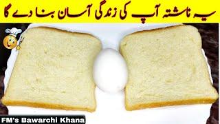 5 Minutes Recipe | Quick And Easy Breakfast Recipe | Egg Snacks | Bread Snacks |Easy Recipes| Snacks