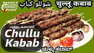Easy made Chullu kabab | Persian Chullu kabab | Meat kabab recipe | Modified cooking and vlogs