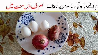 `Morning Breakfast recipe/15 Minutes Instant Breakfast recipes| Quick and easy recipes in urdu