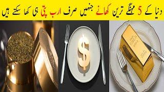 Top 5 most expensive food in the world || Food only rich people can afford || Pakistan Times News