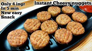 only 5 min and4ingr cheesy nuggets |new recipe 2020|sprout recipes|cheese recipes|new snacks recipe