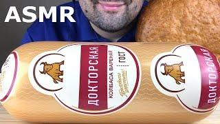 ASMR RUSSIAN SAUSAGE KIELBASA | GIANT DOCTOR'S SAUSAGE MUKBANG (Eating Sounds) NO TALKING