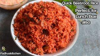 Beetroot Pulao Recipe-Easy Beetroot Rice in 15 mins-Lunch Box Recipe-Quick Lunch-One Pot Meal