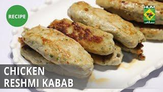 Chicken Reshmi Kabab Recipe | Dawat | Abida Baloch | Desi Food