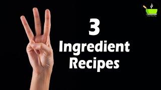 10 Quick Dishes With Just 3 Ingredients | 10 Easy 3-Ingredient Recipes | Quick 3 Ingredients Recipes
