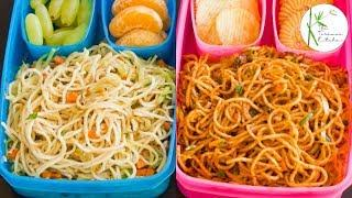 2 Types of Hakka Noodles Recipe for Lunchbox | Quick & Easy Lunchbox Recipes~ Dabba Party S1 E4