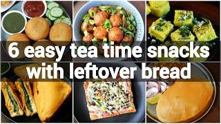 6 easy tea time snacks recipes with leftover bread | indian snack recipes with bread | snack recipes