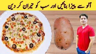 Potato Pizza | No Oven |  No Flour | ijaz Ansari Food Secrets |