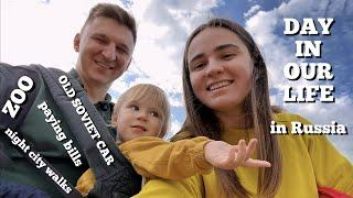Day In The Life Of a Russian Family — local zoo, soviet car, night city walks and more | VLOG RUSSIA