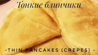 ENG sub. Универсальные тонкие блины! How to Make Thin Pancakes (Crepes).