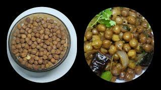 3 Minutes Crispy & Spicy Chana Chat | Black Chickpeas Recipe | Evening Snack | Quick Snack | Instant