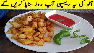 Quick And Easy Breakfast Recipe | Fried Potato | Easy Recipes |BY Easy Cooking With Iqra