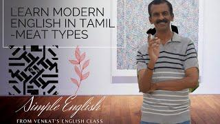# Learn Modern English in Tamil   ~ Meat Types | English in Thamizh |
