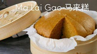 Ma Lai Gao (马来糕) - How to Make a Soft, Fluffy Steamed Chinese Sponge Cake!