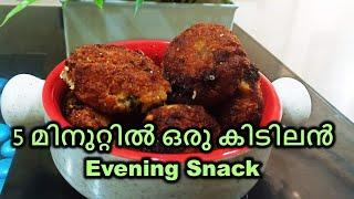 5 minute Evening Snack || EASY SNACK RECIPE || MALAYALI YOUTUBER