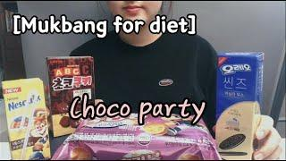 [Mukbang for diet] Choco party