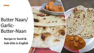 Butter Naan / Garlic Butter Naan / Recipe In Tamil / With Sub-title In English..