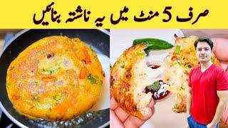 5 Minutes Recipe | Breakfast Recipe By Ijaz Ansari | Easy Snacks Recipe |