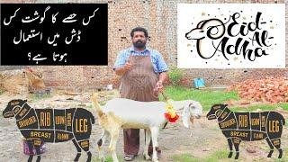 Goat Meat Cuts & its uses in different recipes | Eid al-Adha Special | Goat Meat Cutting Skills