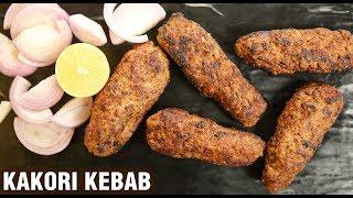 Kakori Kebab | Goat Meat Kebab | How To Make Mutton Seekh Kebab At Home | Varun Inamdar