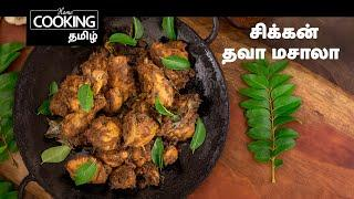 Healthy Recipes Series Ep 9 | Protein rich | சிக்கன் தவா மசாலா | Chicken Tawa Masala In Tamil