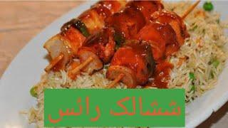 Shashlik rice۔rice in different style۔۔5 min t rice recipe#Cooking with Fatima