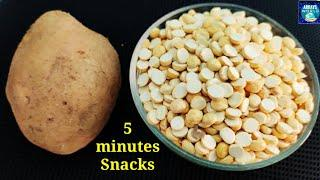 Quick Evening Snacks Recipe | Very tasty Evening Snack | 5-Minutes quick Potato Snacks|